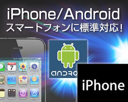 iPhone/Android スマートフォン標準対応!