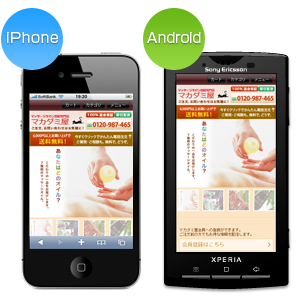 iPhone/Androidに標準対応